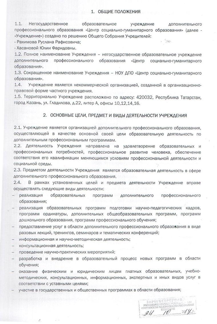устав некоммерческого партнерства образец 2015